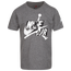 Jordan Jumpman Classics HBR S/S T-Shirt - Boys' Preschool